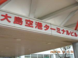 大島空港入り口