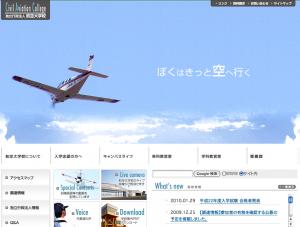 航空大学校ホームページ