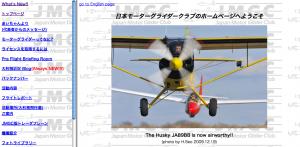 日本モーターグライダークラブ