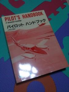 パイロットハンドブック表紙