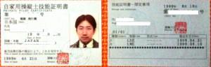 JCAB Pilot Certificate