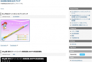 SNS株式会社公式ブログ
