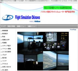 フライトシミュレーション沖縄