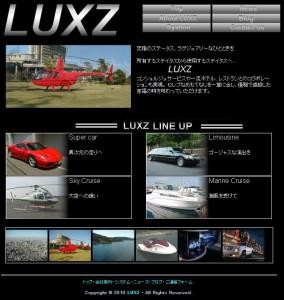 LUXZ ウェブサイト