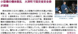 熊本の航空機事故ニュース@47NEWS