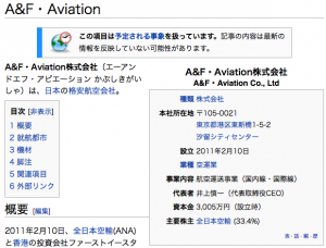 A and F Aviation(エイアンドエフ・アビエーション)