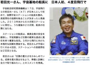 若田光一さん、宇宙基地の船長に 日本人初、4度目飛行で