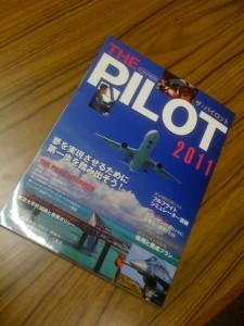 THE PILOT 2011 イカロス出版