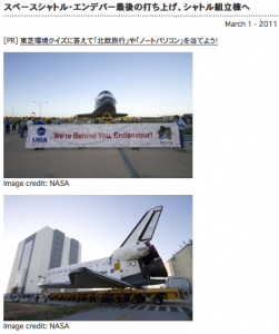 スペースシャトル・エンデバー最後の打ち上げ、シャトル組立棟へ