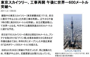 東京スカイツリー、工事再開 午後に世界一600メートル突破へ