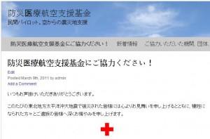 防災医療航空支援の会