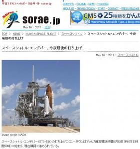 スペースシャトル・エンデバー、今夜最後の打ち上げ